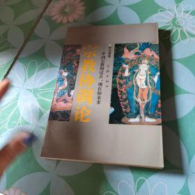 宗教协调论:中国宗教的过去、现在和未来