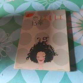 恋上15年ELLE明信片16张