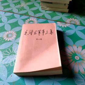 毛泽东军事文集 第二卷 1993年一版一印
