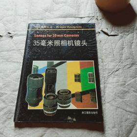 35毫米照相机镜头:柯达摄影丛书