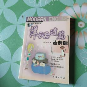 洋话连篇(老虎篇)-现代美语丛书