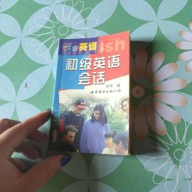 口袋英语丛书--初级英语会话