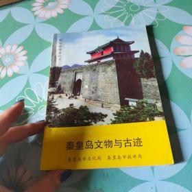 秦皇岛文物与古迹