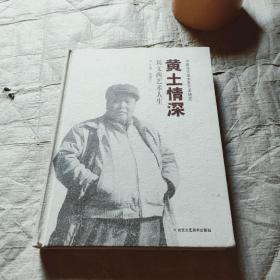 黄土情深:刘文西艺术人生