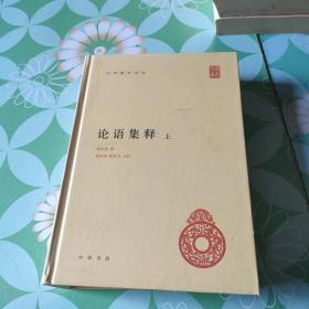 论语集释(上册)