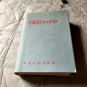 中国著名企业介绍.中册