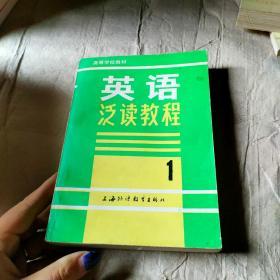 大学基础阶段英语泛读教程.第一册