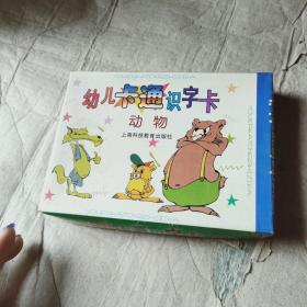 幼儿卡通识字卡 动物