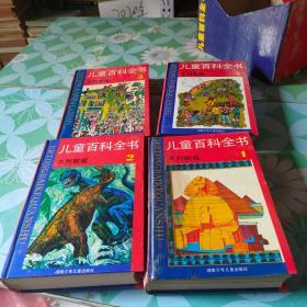 儿童百科全书1~4不列颠版