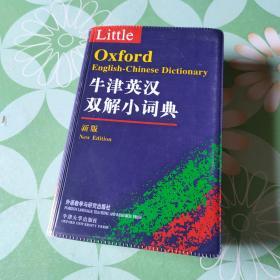 牛津英汉双解小词典