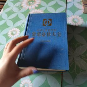 中华人民共和国常用法律大全:1992年版