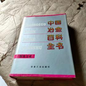 中国冶金百科全书:钢铁冶金卷
