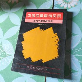 中国:迎接直销风暴