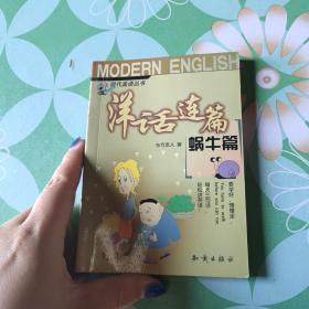 洋话连篇(蜗牛篇-现代美语丛书)