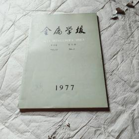 金属学报(1977年第13卷,第3期)