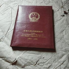 中华人民共和国邮票一纪念邮票,1983-1989,空夹,无邮票