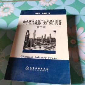 中小型合成氨厂生产操作问答(第2版)