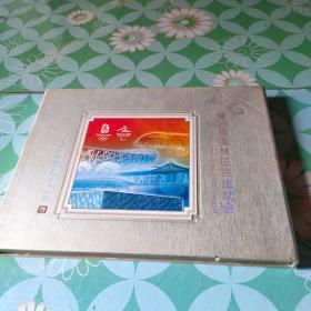 第29届奥林匹克运动会纪念册(邮册)邮票光盘全