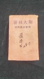斯大林著《列宁主义问题》 (布面精装1949年版)