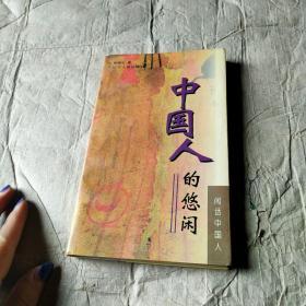 中国人的悠闲 作者签赠本