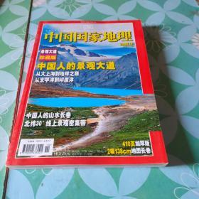 中国国家地理 2006/10
