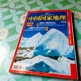 中国国家地理2010/12
