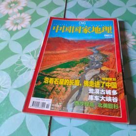 中国国家地理 2007【11】