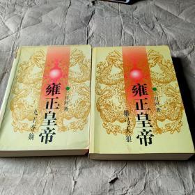 雍正皇帝(上中)