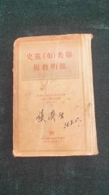 联共(布)党史简明教程--1949年1版。1953年版。竖排繁体字。硬精装  签名本