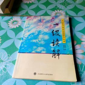 一级读解/日语能力测试过级辅导丛书