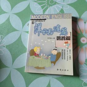 洋话连篇(鹦鹉篇)-现代美语丛书