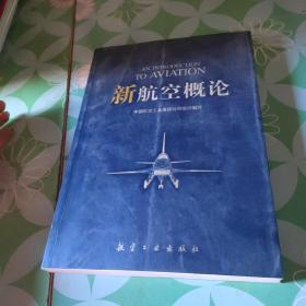 新航空概论