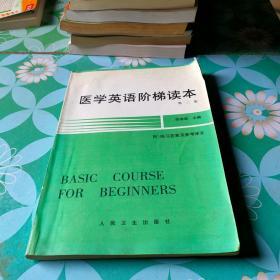 医学英语阶梯读本(第2版)