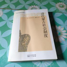 清代蒙古社会制度,有水印,不耽搁翻阅