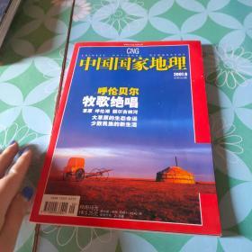 中国国家地理 2007/09