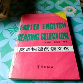 英语快速阅读文选(修订版)