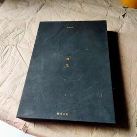 邵戈(邵戈花鸟绘画作品、邵戈书法作品)2册