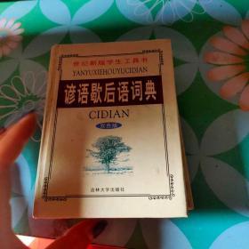 谚语歇后语词典