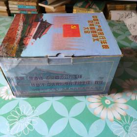 中国共产党现行法规及其精要释义大全