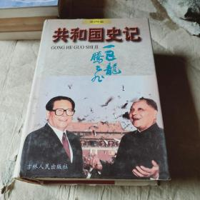 共和国史记 第四卷 巨龙腾飞 1977年一1992年