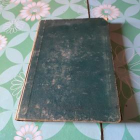 柑橘类栽培改良法(全册)竖版繁体 中华民国二十一年九月初版