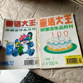 童话大王:1996:7、12(两册)