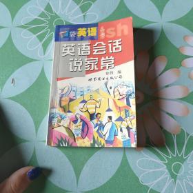 口袋英语丛书:英语会话说家常