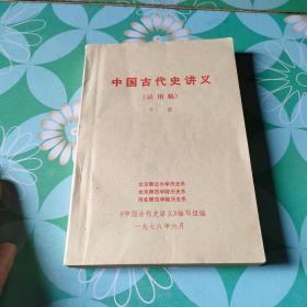 中国古代史讲义(试用稿)(下册)