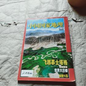 中国国家地理 2006.9