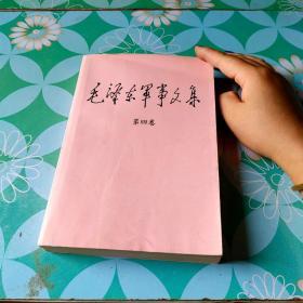 毛泽东军事文集 第四卷 1993一版一印