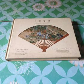 中贸圣佳国际拍卖有限公司2004秋季艺术品拍卖会