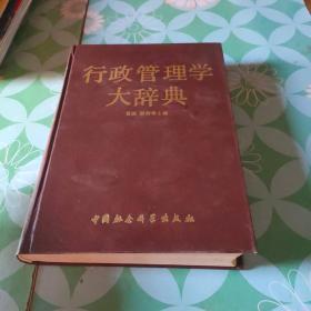行政管理学大辞典