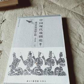 中国现代戏剧论(上卷):建设民族戏剧之路的新描述/冲突与发展中的戏剧