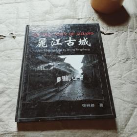 丽江古城:张桐胜摄影集:文·写真